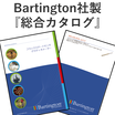 【※2冊無料進呈中!】Bartington社製 総合カタログ 製品画像