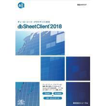 dbSheetClient 2018 製品画像