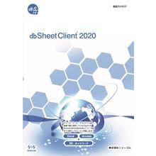 dbSheetClient 2020 製品画像