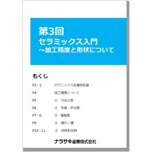 小冊子『第3回 セラミックス入門~加工精度と形状について』 製品画像