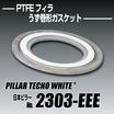 日本ピラー工業のPTFEうず巻形ガスケットNo.2303-EEE 製品画像