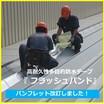 防水テープ「フラッシュバンド 」【※無料サンプルプレゼント!】 製品画像