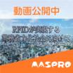 【活用例紹介】UHF帯RFID紹介動画公開中! 製品画像