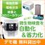 『微生物検査の自動化・省力化装置』※デモ機無料貸出中