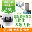 『微生物検査の自動化・省力化装置』※デモ機無料貸出中 製品画像