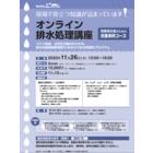 【管理責任者の方必見】オンライン排水処理講座 改善事例コース  製品画像