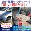 ◆事例集◆ 布・スポンジ・シート類の仮止めに最適なハンドツール 製品画像