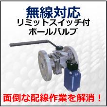 無線対応リミットスイッチ付ボールバルブ 製品画像