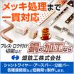 <銅加工>様々な銅の加工に対応できます!銅の基礎知識集 進呈 製品画像