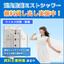 消臭・除菌ミストシャワー『HAL・SHOWER』※事例集進呈 製品画像