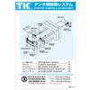 テンタ用制御システム 製品カタログ 製品画像