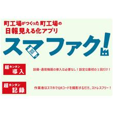 簡易導入、低コスト、の日報管理アプリは【スマファク!】 製品画像