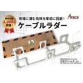 整理収納設備【ケーブルラダー】貴方の現場をより安全に! 製品画像