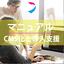 マニュアル(取扱説明書)の【CMS化と導入支援】サービス 製品画像