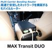 マルチキャリアボンディングルーターMAX Transit DUO 製品画像