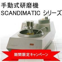 【大特価】手動式研磨機『SCANDIMATICシリーズ』 製品画像