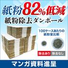 切り口から出る紙粉が少ない『紙粉除去ダンボール』※マンガ資料進呈 製品画像