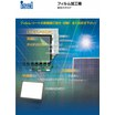 OLED/有機ELなど様々な素材を高精度に加工する打抜き装置 製品画像