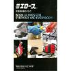 作業用手袋カタログ『ミエローブ』 製品画像