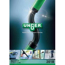 『UNGER 製品カタログ 2018』※ダイジェスト版 製品画像