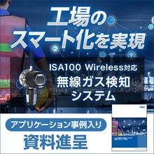 『ISA100 Wireless対応 無線ガス検知システム』 製品画像