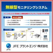 無線型モニタリングシステム 製品画像