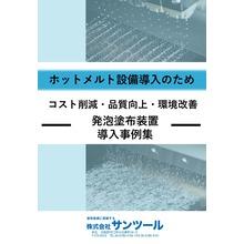 発泡ホットメルト装置の導入事例紹介 製品画像