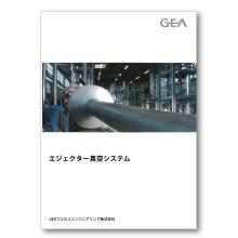 『エジェクター真空システム カタログ』 製品画像