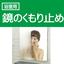 浴室専用「鏡のくもり止め剤」  製品画像