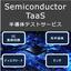 Semiconductor TaaS 半導体テストサービス 製品画像