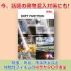 【高機能性フィルムの総合カタログ】アキレスソフトパーティション 製品画像
