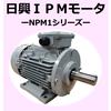 【工場設備の省エネ化に!】『IPMモータNPM1シリーズ』 製品画像