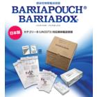 感染性物質輸送容器『BARRIABOX・BARRIAPOUCH』 製品画像