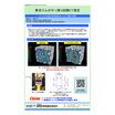 【分析事例】発泡ゴムの引っ張り試験CT測定 製品画像