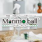 除菌消臭剤『マリモ・ボール』(業務用・家庭用) 製品画像