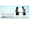 専門性の高い人材・外国人採用支援『人材紹介サービス』 製品画像
