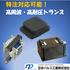 【AC20kVまで可能!】高周波・高耐圧トランス(特注) 製品画像