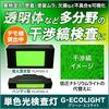 干渉縞検査ライト『G・エコライト(ハンディ型)』 製品画像