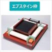 磁気測定用試験器のご紹介『エプスタイン枠&単板測定枠SST』 製品画像