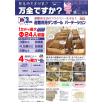 株式会社眞照  製品カタログ 製品画像