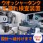 【マシナリー事業】ウオッシャータンク圧漏れ検査装置 製品画像