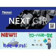 海外モータ規格対応 インダクションギアモータ(NEXT GTR) 製品画像