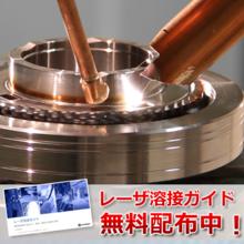 解説資料『レーザ溶接ガイド』 最新版 ※無料進呈中 製品画像