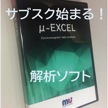 μ-Excelのサブスクリプションサービス 製品画像