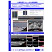 【資料】太陽電池モジュールの断面観察 製品画像