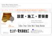 【資料】エンドレスドリームの設置・施工・仕上げ・電気接続加工 製品画像