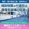 機能性床シート(床材)『耐動荷重CDリウムR』※RoHS指令対応 製品画像