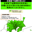『首都直下・南海トラフ地震の発生リスクの通知サービス』 製品画像