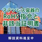 【解説資料】ステンレス容器のRoHS指令と非該当証明書 製品画像