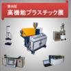 【高機能プラスチック展出展】ストログラフVGなど多くの製品を出展 製品画像